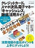 クレジットカード&スマホ決済&電子マネー「キャッシュレス」徹底活用ガイド