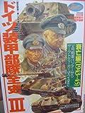ドイツ装甲部隊全史 (3) (欧州戦史シリーズ (Vol.13))