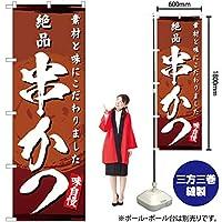 のぼり旗 絶品 串かつ YN-3149(三巻縫製 補強済み)