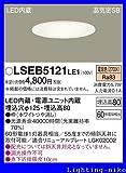 天井埋込型 LED ダウンライト LSEB5121 LE1