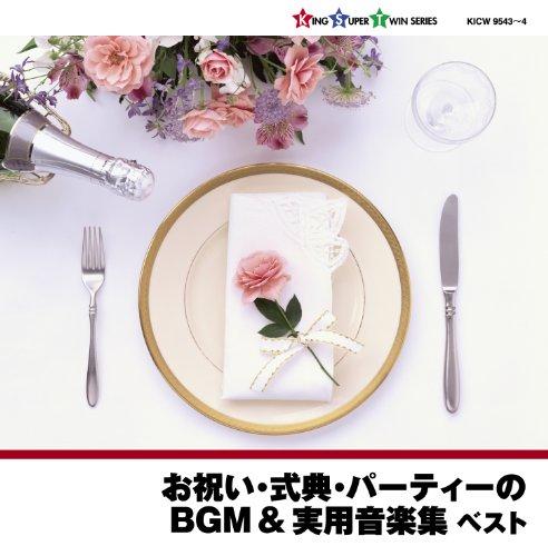 お祝い・式典・パーティーのBGM&実用音楽集