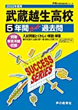 S17武蔵越生高等学校 2022年度用 5年間スーパー過去問 (声教の高校過去問シリーズ)