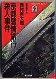 京都感情旅行殺人事件 (光文社文庫)