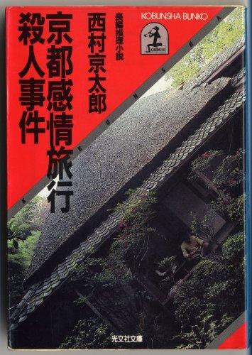 京都感情旅行殺人事件 (光文社文庫)の詳細を見る