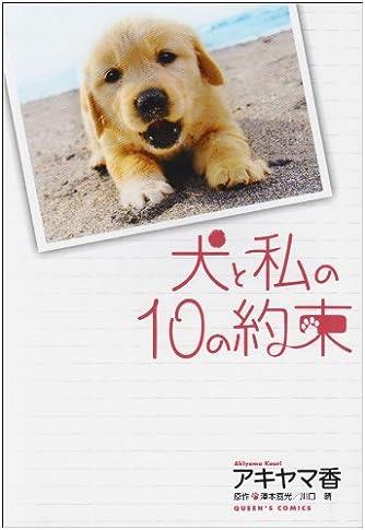 犬と私の10の約束 (クイーンズコミックス)