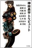 神林長平トリビュート (ハヤカワ文庫JA)