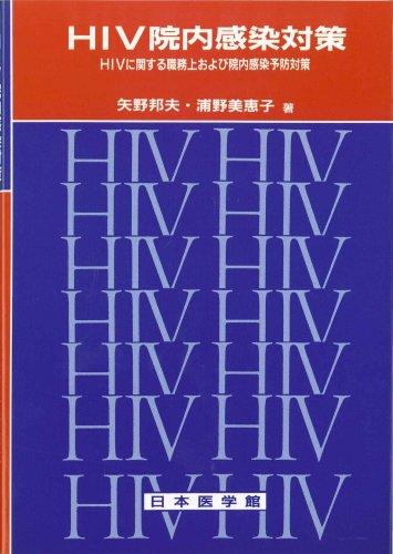 HIV院内感染対策―HIVに関する職務上および院内感染予防対策
