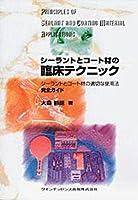 シーラントとコート材の臨床テクニック―シーラントとコート材の適切な使用法完全ガイド (quintessence books)