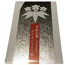 刀剣乱舞 京の軌跡 スタンプラリー 弐 京のあぶらとり紙 髭切