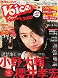 VOiCE Newtype (ボイスニュータイプ) 2010年 10月号 [雑誌]