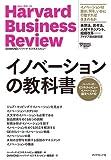 「ハーバード・ビジネス・レビュー イノベーション論文ベスト10 イノベーシ...」販売ページヘ