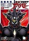 強殖装甲ガイバー(32) (角川コミックス・エース)