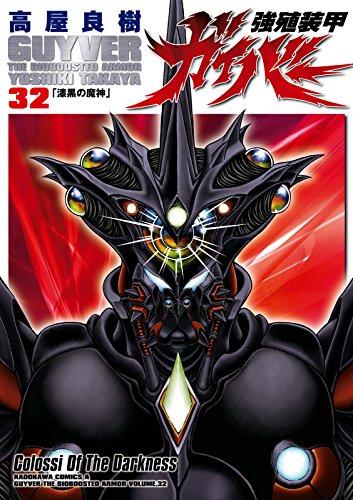 強殖装甲ガイバー(32) (角川コミックス・エース)の詳細を見る