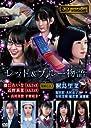 3D edition レッド ブルー物語 DVD