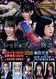 3D edition レッド&ブルー物語[DVD]
