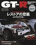 GT-R Magazine 2016年 01 月号 (ジーティーアールマガジン)   (交通タイムス社)