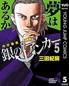 銀のアンカー 5 (ヤングジャンプコミックスDIGITAL)
