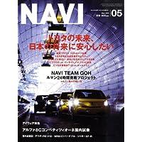 NAVI (ナビ) 2009年 05月号 [雑誌]