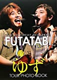 YUZU LIVE CIRCUIT 2010 SUMMER 「FUTATABI」TOUR PHOTO BOOK 画像
