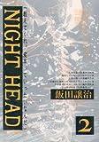 NIGHT HEAD / 飯田 譲治 のシリーズ情報を見る