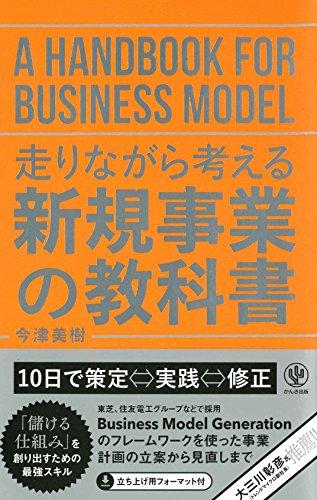 走りながら考える 新規事業の教科書の詳細を見る