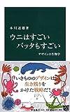 「ウニはすごい バッタもすごい - デザインの生物学 (中公新書)」販売ページヘ