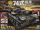 74式戦車をつくる(70) 2021年 5/19 号 [雑誌]