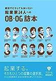 就活でどうしても会いたい起業家24人へのOB・OG訪本 (マスナビBOOKS)