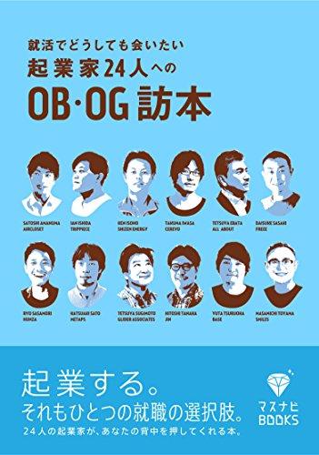 就活でどうしても会いたい起業家24人へのOB・OG訪本 (マスナビBOOKS)の詳細を見る