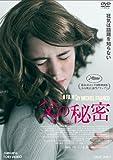 父の秘密[DVD]