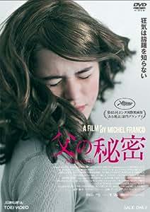 父の秘密 [DVD]