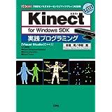 「Kinect for Windows SDK」実践プログラミング―「深度センサ」「カラーセンサ」「マイクアレイ」を活用! (I/O BOOKS)