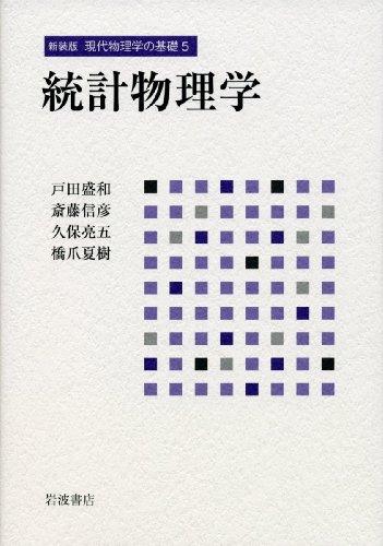 統計物理学 (新装版 現代物理学の基礎 第5巻)の詳細を見る
