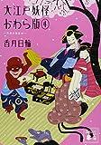 大江戸妖怪かわら版4 天空の竜宮城 (講談社文庫)