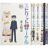 スピリットサークル コミック 1-5巻セット (ヤングキングコミックス)