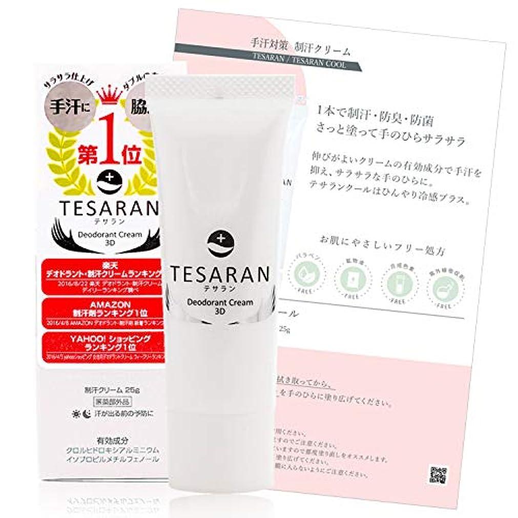 常習者特定の傾向があるテサラン 手汗止めクリーム 手汗 対策専用 制汗剤 デオドラント( 日本製/医薬部外品 )