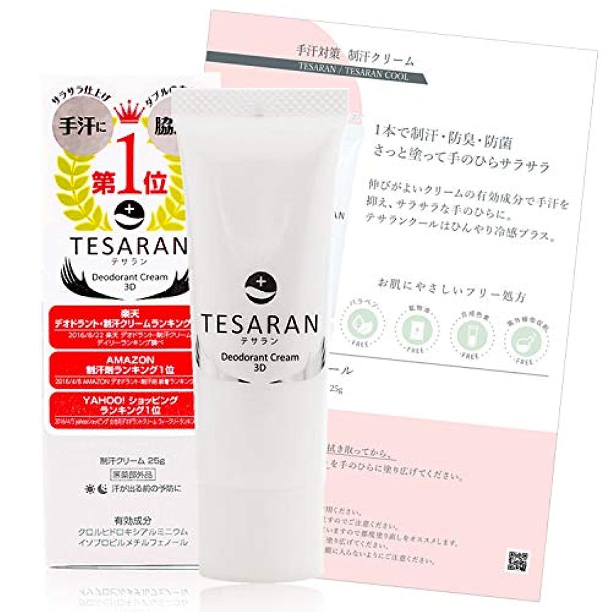 添加剤スクリュートリクルテサラン 手汗止めクリーム 手汗 対策専用 制汗剤 デオドラント( 日本製/医薬部外品 )