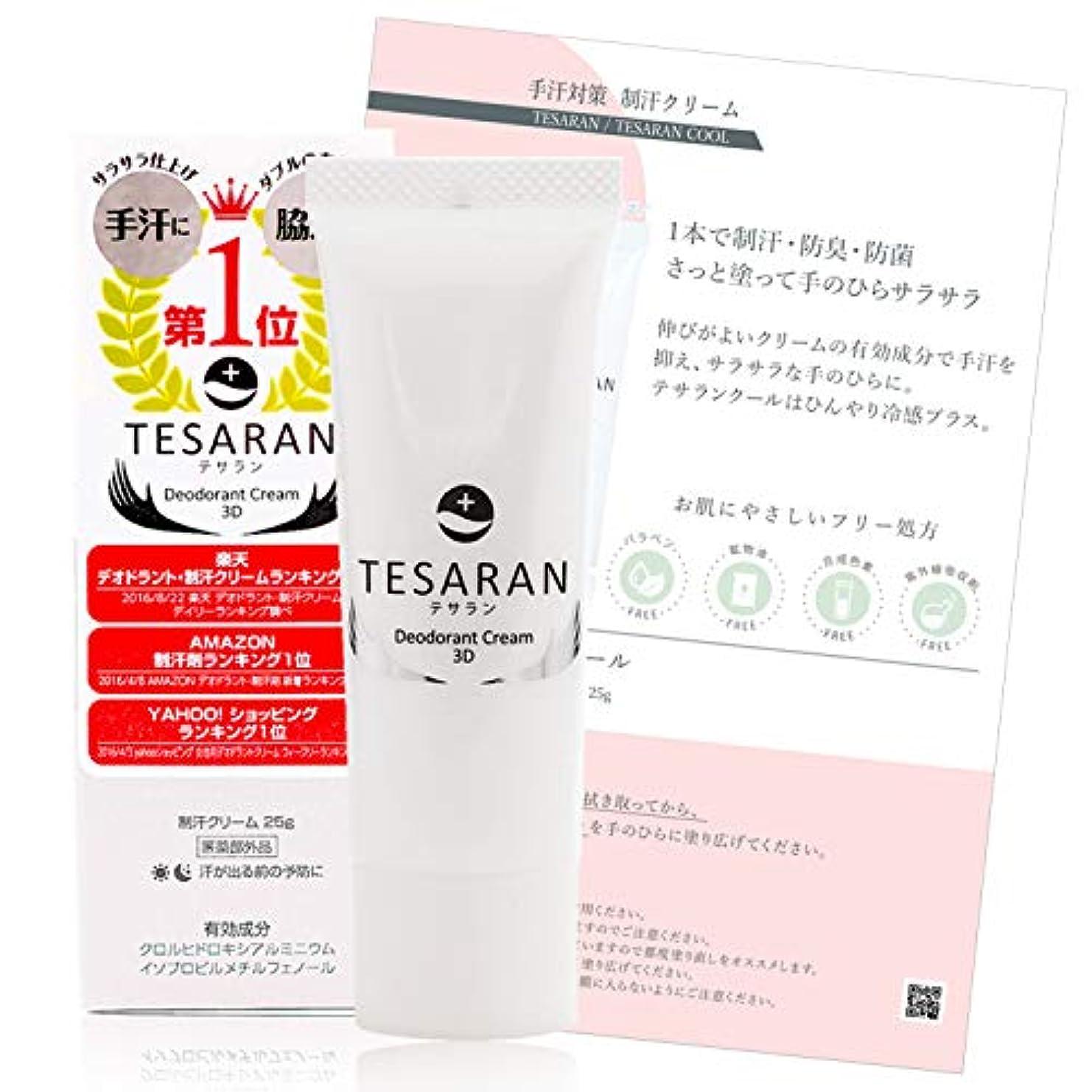 許可オゾンバッテリーテサラン 手汗止めクリーム 手汗 対策専用 制汗剤 デオドラント( 日本製/医薬部外品 )