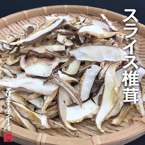 味は芸術「薩摩屋本店」 国産乾燥野菜シリーズ 乾燥スライスしいたけ 35g 国産100%