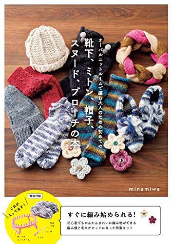 オーバルニットルームで編む大人のための初めての靴下、ミトン、帽子、スヌード、ブローチの本 ([バラエティ])