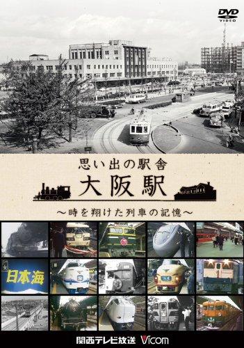 思い出の駅舎 大阪駅~時を翔けた列車の記憶~ [DVD]