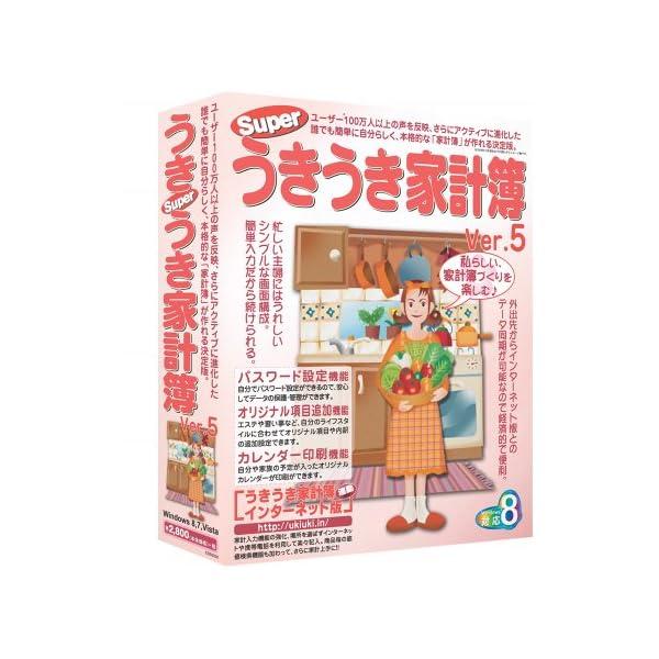 Superうきうき家計簿 Ver.5の商品画像