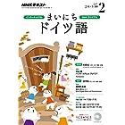NHKラジオ まいにちドイツ語 2017年 2月号 [雑誌] (NHKテキスト)