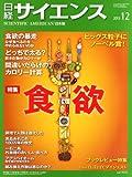 日経 サイエンス 2013年 12月号 [雑誌]