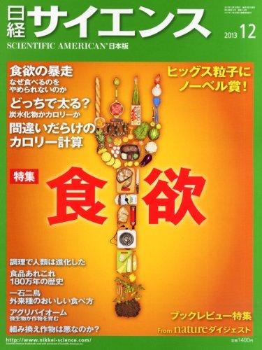 日経 サイエンス 2013年 12月号 [雑誌]の詳細を見る