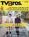 TVBros(テレビブロス) 2018年 06 月号 雑誌