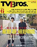 TVBros(テレビブロス) 2018年 06 月号 [雑誌]