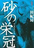 砂の栄冠 / 三田 紀房 のシリーズ情報を見る