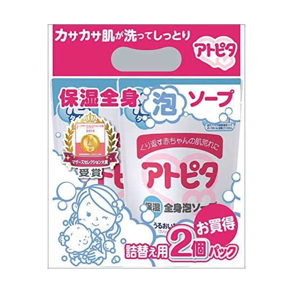 【まとめ買い】アトピタ全身泡ソープ詰替え2個パックの商品画像
