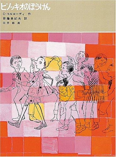 ピノッキオのぼうけん (福音館古典童話シリーズ)の詳細を見る